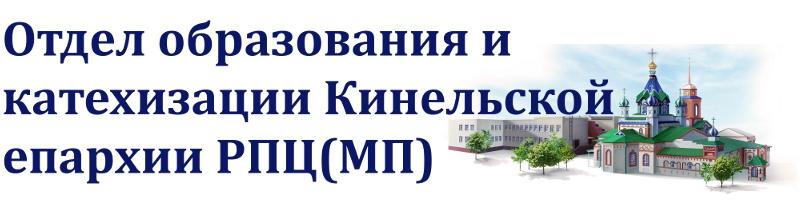 Отдел образования и катехизации Кинельской епархии РПЦ (МП)